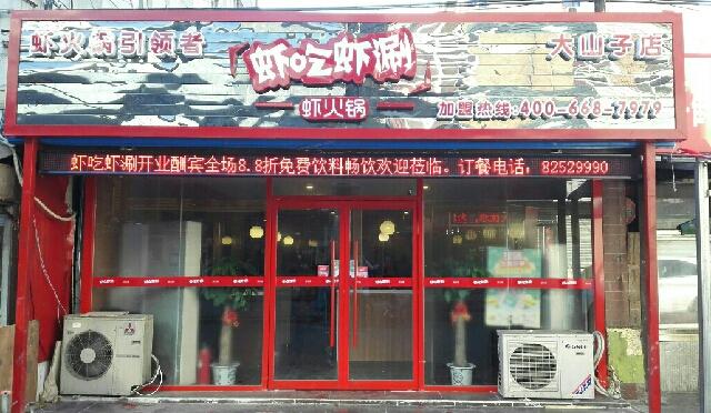 虾吃虾涮(大山子店)