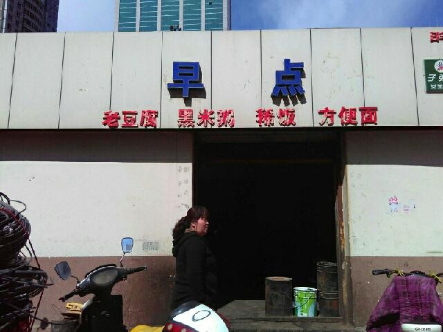 早点(老豆腐黑米粥稀饭方便面店)