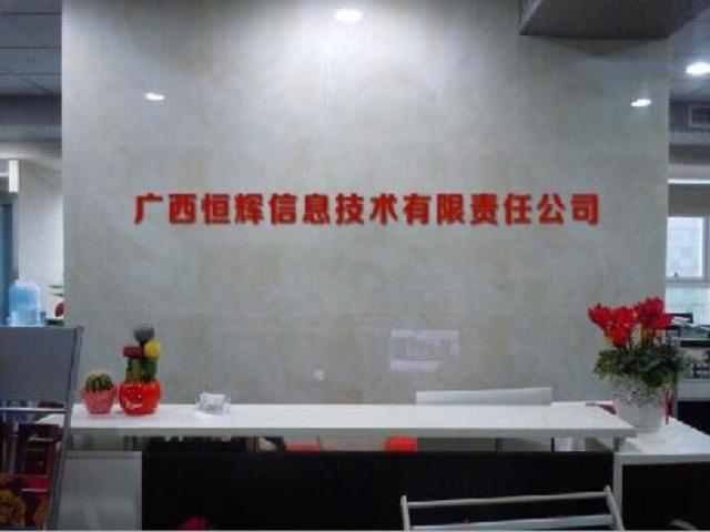 广西恒辉信息技术有限责任公司(恒辉信息科技南宁店)