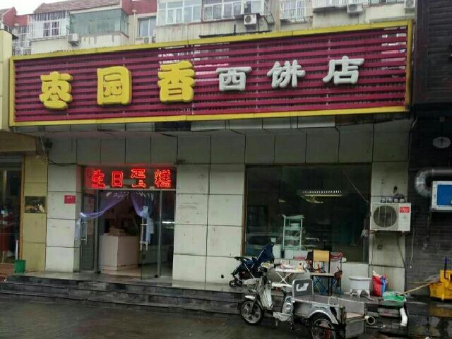 枣园香西饼店