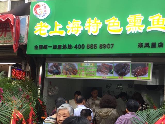 老上海特色熏鱼(来凤里店)