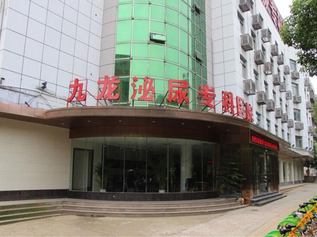 株洲九龙泌尿专科医院