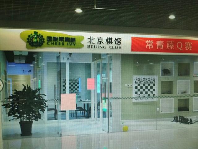 国象常青藤(鸟巢中心店)