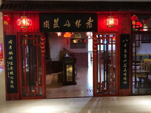 老根山庄(民治店)