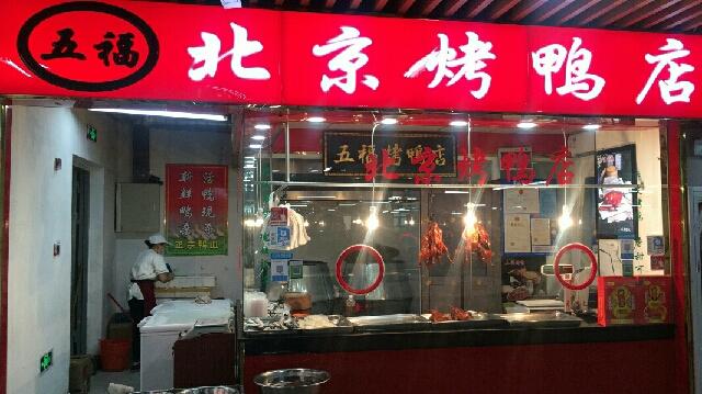 五福北京烤鸭(江宙路店)