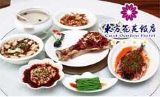 东方花苑饭店