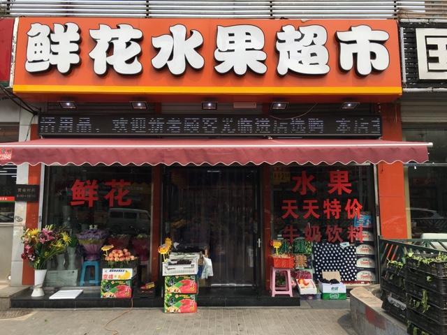 鲜花水果超市(2号店)
