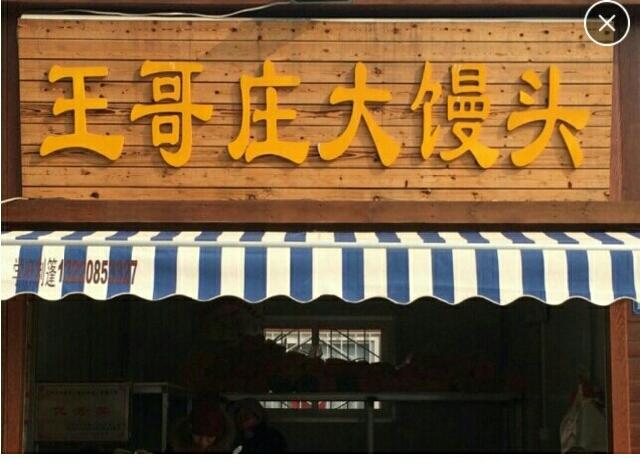 灵瑜伽(双井店)