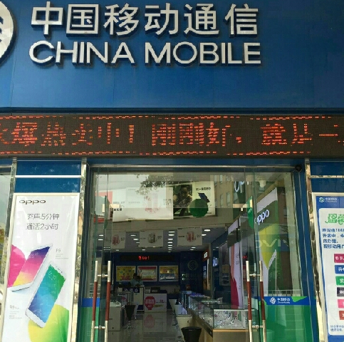中国移动通讯(启帆通讯器材店)