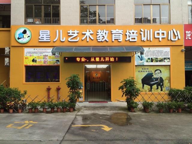 星儿艺术教育培训中心