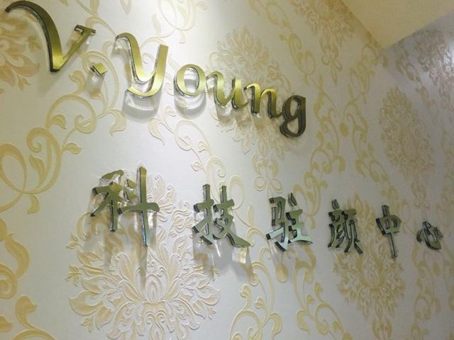 VYoung科技驻颜中心