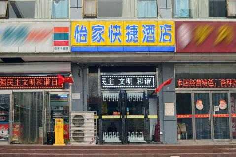 石家庄怡家快捷酒店(火车站店)