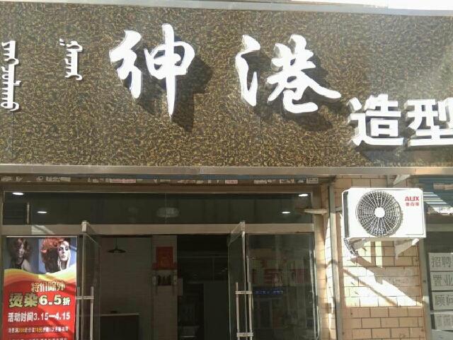 绅港造型(红山店)