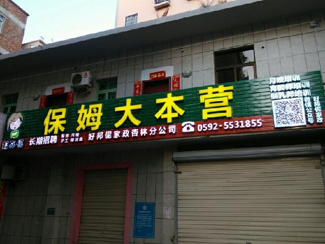 好邦伲家政(杏林店)