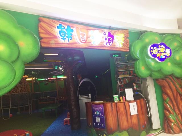 韩国泡泡秀(新奥天虹店)