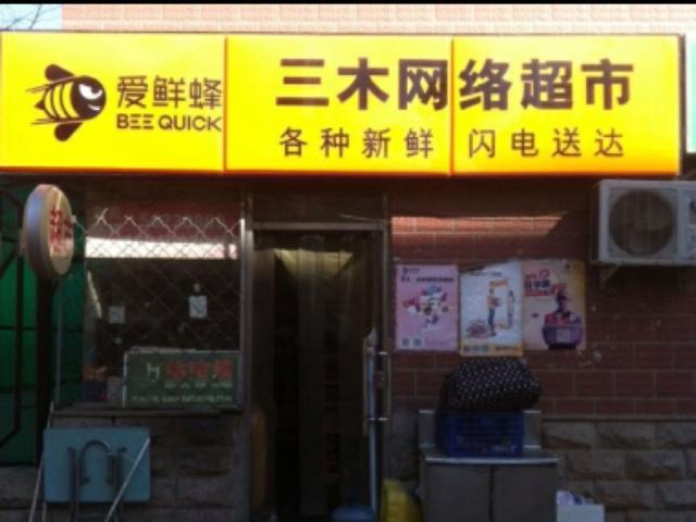 三木网络超市(海淀店)