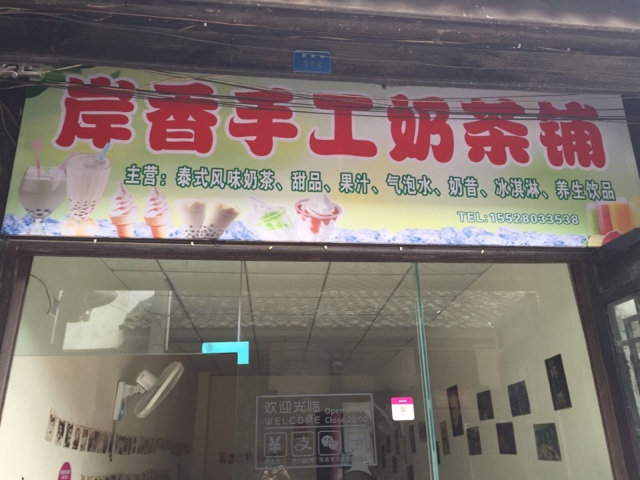 岸香手工奶茶铺(仓山店)