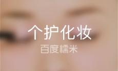 VInistyle韩国薇妮化妆品专卖店(门头沟店)