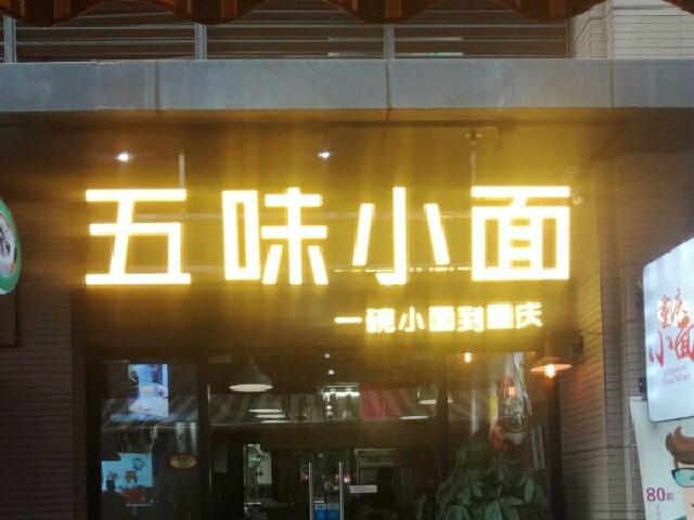 五味小面(五味面馆店)