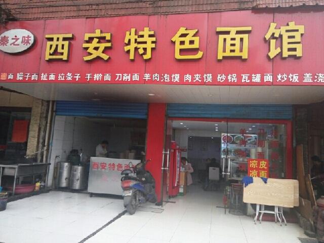 秦之味西安特色面馆(东柏果园店)
