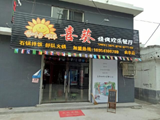 喜葵欢乐餐厅(曲阜分店)