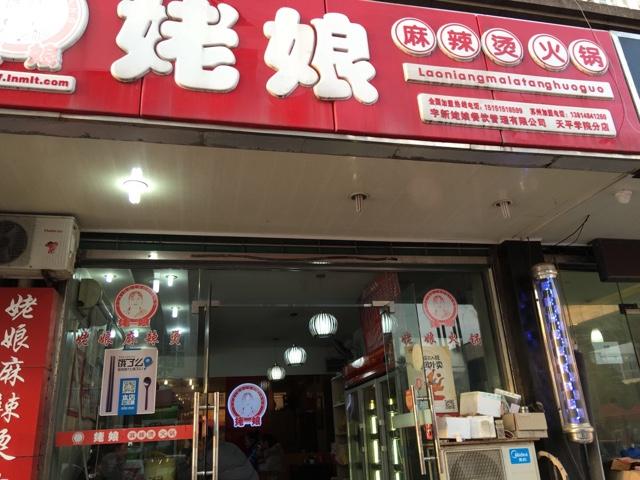 姥娘麻辣烫(苏香名园店)