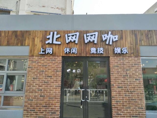 北网网咖(朝阳店)