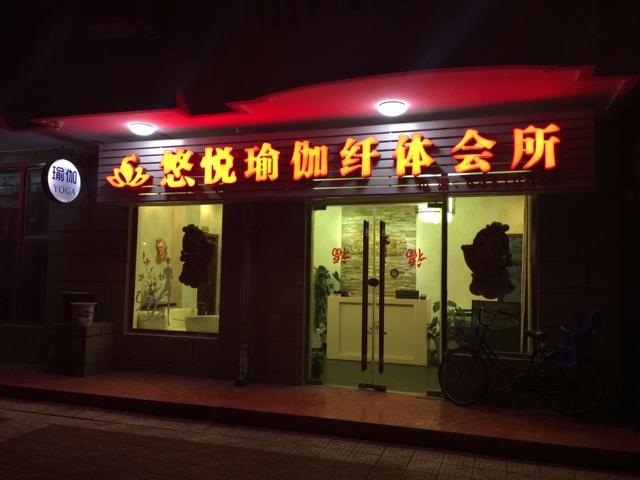 悠悦瑜伽纤体会所(惠新店)