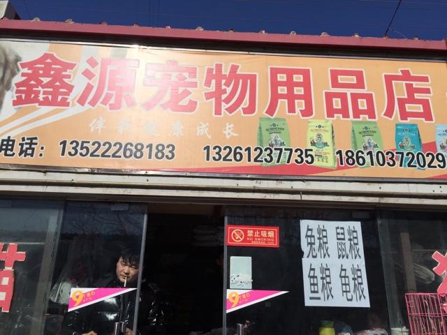 鑫源宠物用品店