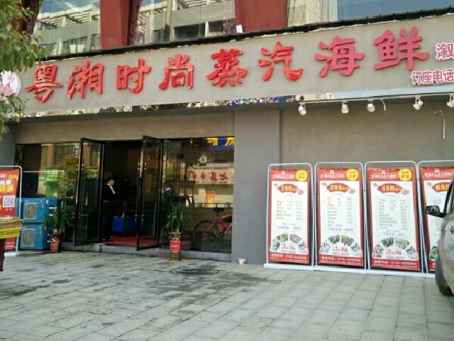 粤湘时尚蒸汽海鲜(湘府店)