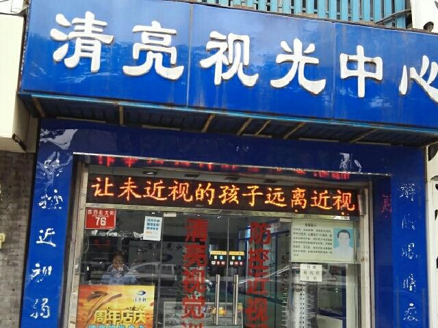 清亮视光学科技有限责任公司(西城店)