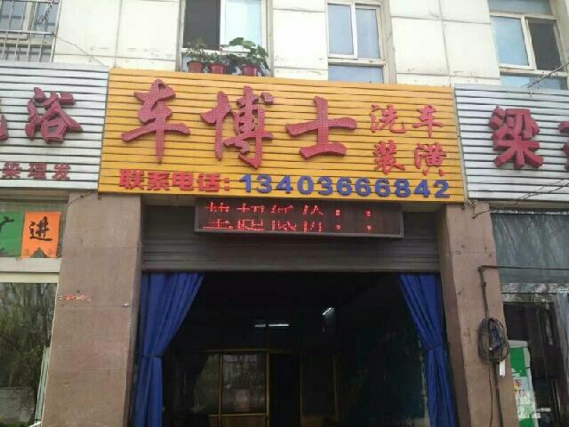 沈阳外国语学校