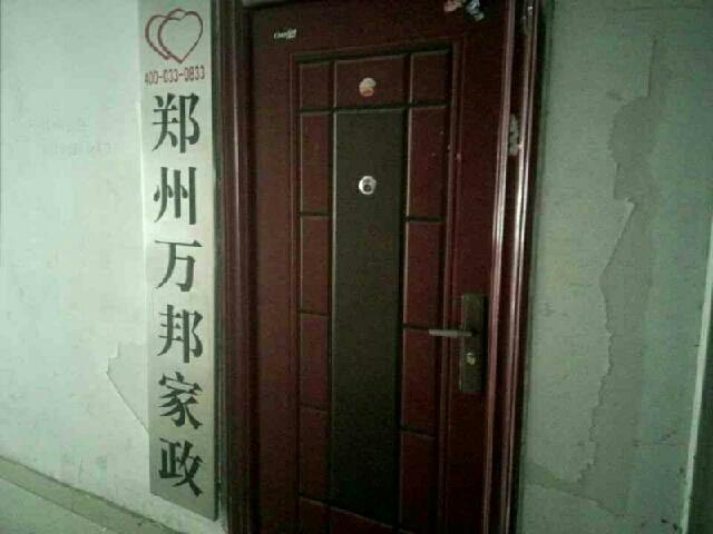 郑州万邦清洁服务有限公司(伏牛路店)