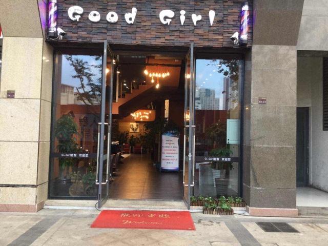 Good Girl造型连锁(巨峰路店)