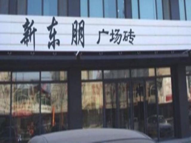 新东朋广场砖