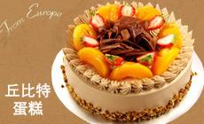 丘比特14寸蛋糕8选1