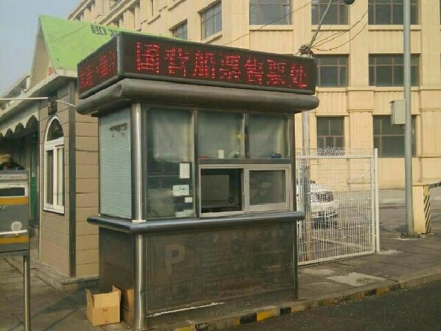 渤海票务(中山店)