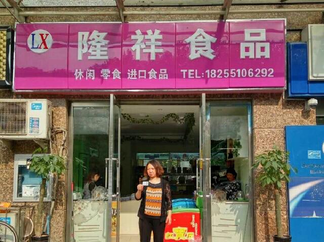 隆祥食品(财富广场店)