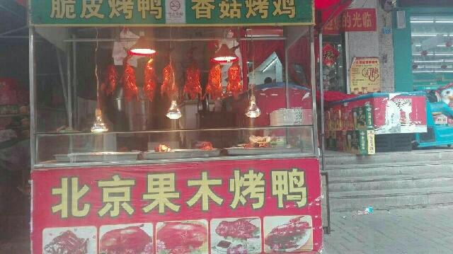 北京果木烤鸭(上杭路店)