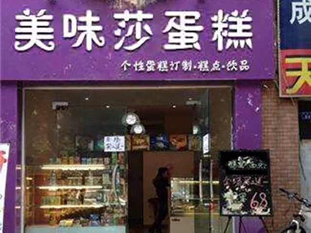 美味莎蛋糕店
