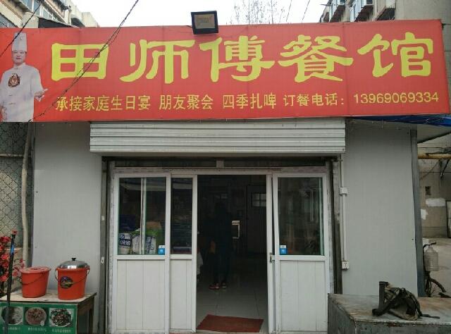 田师傅餐馆