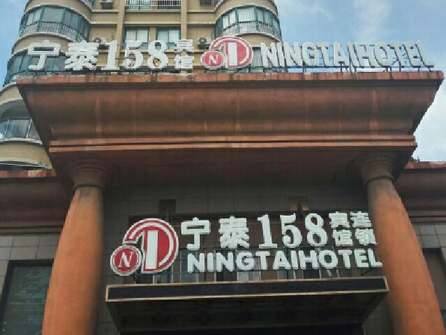 宁泰158宾馆
