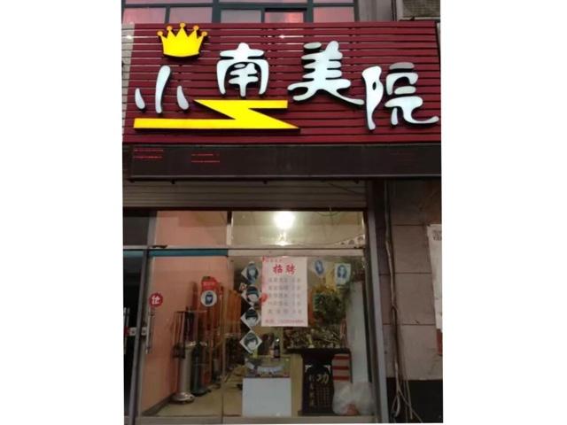 小南美院(太阳宫店)