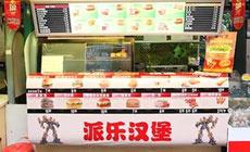 派乐汉堡(新天地店)