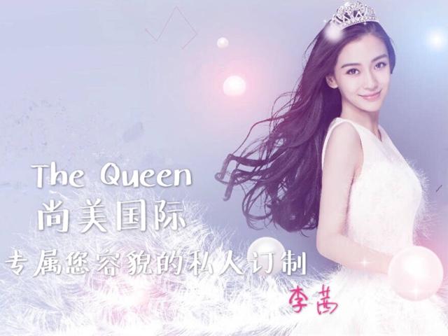 The Queen尚美国际美颜
