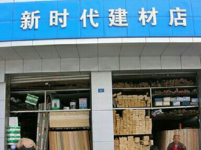 新时代建材店