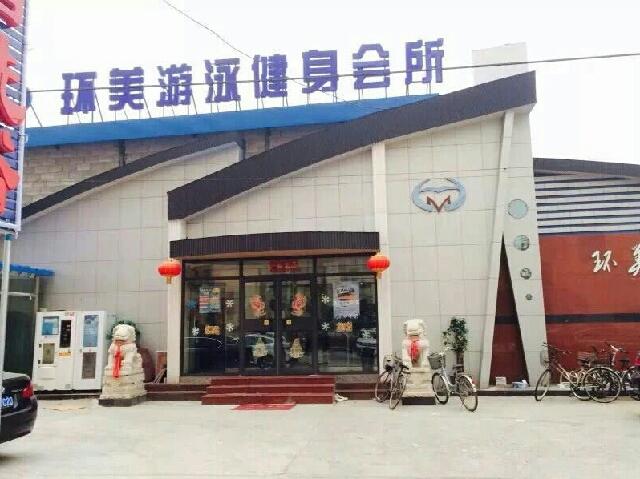 环美健身游泳馆电话地址价格营业时间(图)北京