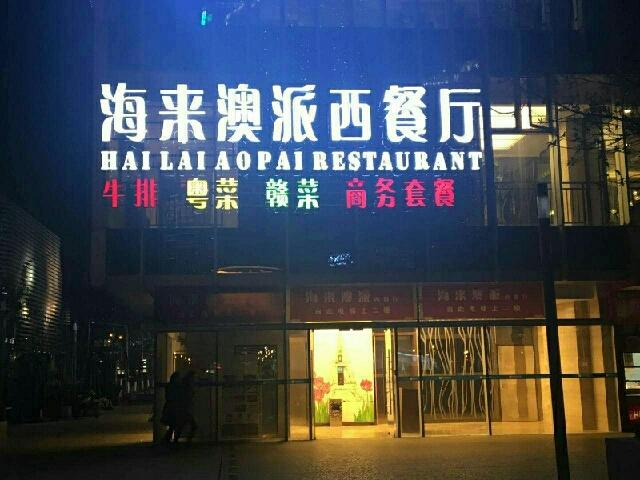 海来澳派西餐厅
