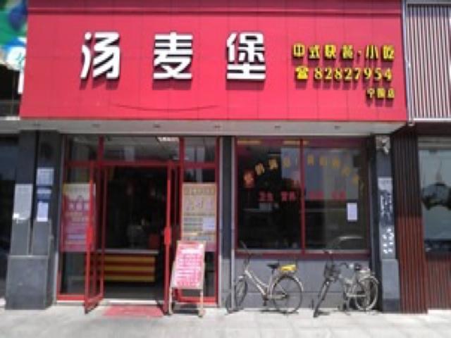 汤麦堡(柳州东路店)