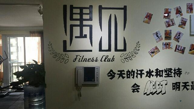 遇见私人健身空中瑜伽(朝阳店)